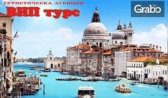 Екскурзия до Венеция, Монтекатини, Маранело и Болоня! 4 нощувки със закуски и вечеря, плюс самолетен билет