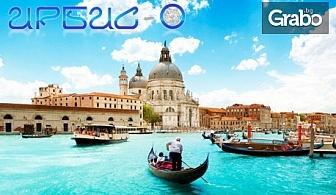 Екскурзия до Венеция през Юли! 3 нощувки със закуски и вечери, плюс транспорт