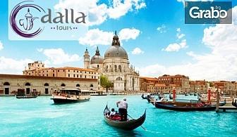 Екскурзия до Венеция, Виена, Залцбург и Будапеща! 4 нощувки със закуски, плюс транспорт и посещение на Любляна и о. Мурано