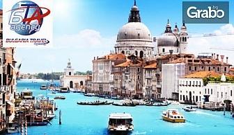 Екскурзия до Верона, Венеция, Любляна и Загреб през Август! 3 нощувки със закуски и транспорт