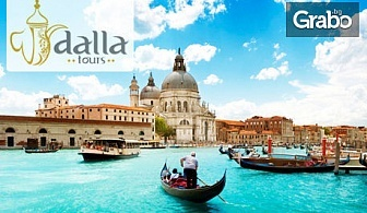 Екскурзия до Верона, Венеция и Загреб! 3 нощувки със закуски и транспорт