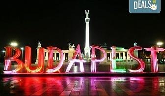 Екскурзия до Виена и Будапеща с автобус без нощен преход! 4 дни, 3 нощувки със закуски и транспорт от София Тур!