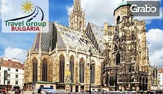 Екскурзия до Виена, Будапеща и Белград! 3 нощувки със закуски, плюс транспорт