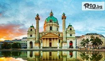 Екскурзия до Виена през Февруари и Март! 3 или 4 нощувки + самолетни билети и летищни такси, от Луксъри Травел
