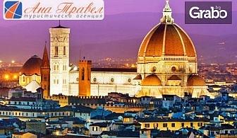 Екскурзия до Загреб, Болоня и Флоренция! 3 нощувки със закуски, плюс транспорт и възможност за Пиза и Сиена