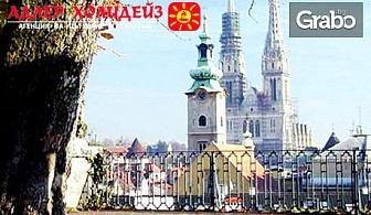 """Екскурзия до Загреб, Любляна и национален парк """"Плитвички езера""""! 3 нощувки със закуски, плюс транспорт"""