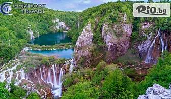 Екскурзия до Загреб и Плитвички езера! 2 нощувки със закуски, автобусен транспорт и екскурзовод, от Комфорт Травел