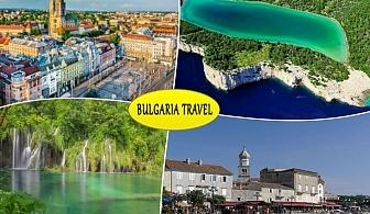 Екскурзия до Загреб и Плитвичките езера, Хърватия. Две нощувки на човек със закуски + транспорт от ТА България Травъл