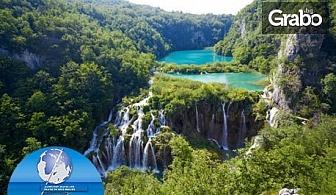 Екскурзия до Загреб и Плитвичките езера! 2 нощувки със закуски, плюс транспорт