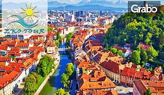 Екскурзия до Загреб през Октомври! 2 нощувки със закуски, плюс транспорт и възможност за Плитвичките езера и Любляна
