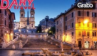 Екскурзия до Загреб, Рим и Верона! 3 нощувки със закуски, плюс транспорт