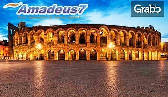 Екскурзия до Загреб, Триест, Венеция и Верона! 4 нощувки със закуски и вечери, плюс транспорт