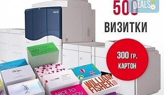 Експресен печат! 500 бр. пълноцветни визитки за 3 дни ексклузивно от New Face Media