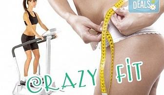 Експресно отслабване! 8 антицелулитни процедури Crazy Fit и вибро колан за бързо топене на мазнини в луксозния Спа център Senses Massage & Recreation!