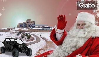 Екстремно приключение с Дядо Коледа край Нова Загора! Разходка с АТВ или УТВ - с благотворителна кауза