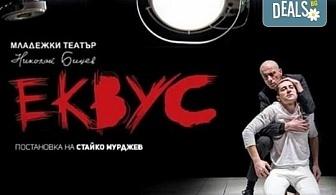 """""""Еквус"""" - най-добро представление за 2017, с награда """"Аскеер"""", гледайте на 09.05. от 19.00 ч. в Младежки театър, 1 билет"""