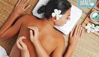 Екзотика и релакс! 60-минутен балийски масаж на цяло тяло със сандалови масла и магнолия в студио Giro!