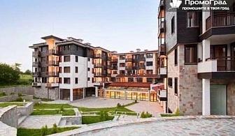 Елате в Банско в хотел St. George Ski & Spa. Нощувка със закуска и вечеря за двама