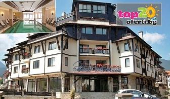 Есен в Банско! Нощувка със закуска и вечеря или All Inclusive Light + Вътрешен басейн и СПА Зона в хотел Мария Антоанета Резиденс 4*, Банско, от 35 лв./човек