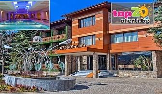 Есен, Лукс и СПА във Велинград! Нощувка със закуска, обяд и вечеря + Минерални басейни и СПА пакет в хотел Роял СПА 4*, Велинград, от 82 лв./човек!
