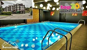 Есен в Планината - 4 Нощувки с All Inclusive Light + Безплатна нощувка, Минерален басейн, Релакс зона и Детски кът в хотел 3 Планини, Банско - Разлог, от 199.60 лв./човек