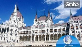 Есенна екскурзия до Будапеща и Виена! 3 нощувки със закуски, плюс транспорт