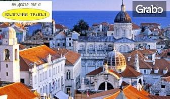 Есенна екскурзия до Черна гора и Хърватия! 4 нощувки със закуски и вечери, плюс транспорт