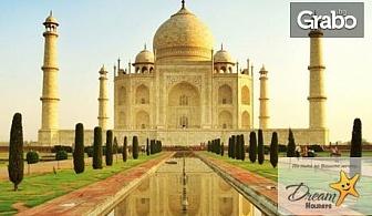 Есенна екскурзия до Индия! 6 нощувки със закуски и вечери, плюс двупосочен самолетен билет и летищни такси