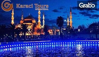 Есенна екскурзия до Истанбул, Чорлу и Одрин! 2 нощувки със закуски в хотел 4*, плюс транспорт