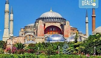 Есенна екскурзия до Истанбул на супер цена! 2 нощувки със закуски в хотел 3*, транспорт и посещение на Одрин!