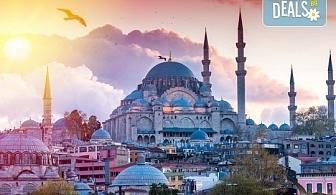 Есенна екскурзия до Истанбул на супер цена! 2 нощувки със закуски, транспорт, посещение на Одрин и Чорлу и водач от Глобул Турс!