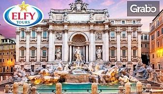 Есенна екскурзия до Италия! 5 нощувки със закуски, плюс самолетен и автобусен транспорт