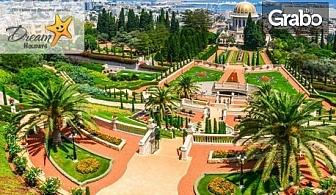 Есенна екскурзия до Израел! 3 нощувки със закуски и вечери в хотел 4*, плюс самолетен транспорт