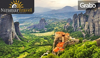 Есенна екскурзия до Кавала, Паралия Катерини, Солун и Метеора! 3 нощувки със закуски, плюс транспорт
