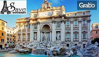 Есенна екскурзия до Милано и Рим! 4 нощувки със закуски, плюс самолетен транспорт