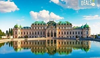 Есенна екскурзия до Виена с полет до Братислава, със Z Tour! 3 нощувки със закуски в хотел 3*, самолетен билет, летищни такси и трансфери Братислава-Виена!