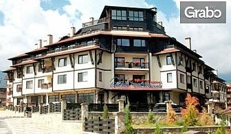 Есенна почивка в Банско! 2 или 3 нощувки - със закуски и вечери или на база All Inclusive Light, плюс басейн