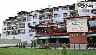 Есенна почивка в Трявна! Нощувка със закуска и вечеря в луксозен апартамент до 5 човека на брега на Тревненското езеро, от Трявна Лейк хотел