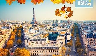 Есенна романтика в Париж, Франция! 3 нощувки със закуски в хотел 3*, самолетен билет и летищни такси!