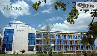 Есенна СПА почивка в Хисаря! Нощувка на база All Inclusive Light + вътрешен басейн и СПА, от Хотел Астрея 3*