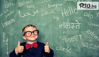 Езиково обучение за деца, ученици и възрастни - 50 учебни часа в Детска Арт и Езикова работилничка и Езиково студио SunShine