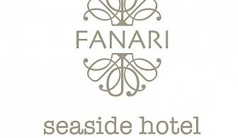 29.06 до 26.07 във Фанари, Гърция - Нощувка със закуска и вечеря в хотел Fanari, Гърция!