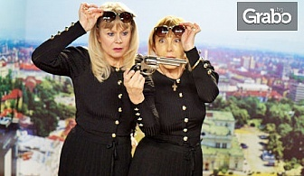 """Фарс-мюзикълът на Недялко Йорданов - """"Две жени без да се брои мъжът""""на 25 Май"""