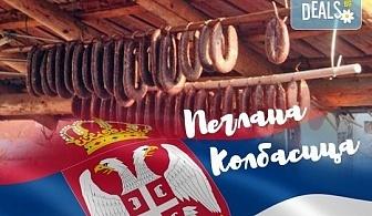 Фестивал на пегланата колбасица в Пирот! 1 нощувка със закуска и вечеря с жива музика в Ниш, транспорт и посещение на винарна Малча
