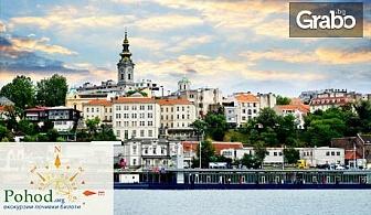 За фестивала на бирата в Белград! Еднодневна екскурзия на 19 Август