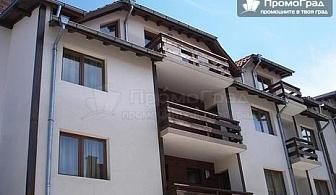 Фестивално лято в Банско, хотел Елена Лодж. Нощувка в двойна стая (мин. 2) за двама за 33.50 лв.