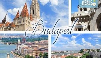 """За 14 февруари или 1 март екскурзия до Будапеща, """"Перлата на Дунава"""", със Запрянов Травел! 2 нощувки със закуски в хотел 3*, транспорт и водач"""