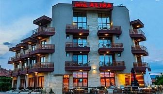 На 16-18 Февруари - Сирни Заговезни в НОВООТКРИТИЯ хотел Алиса, Павел Баня! 2 нощувки със закуски и вечери + DJ амо за 109 лв.
