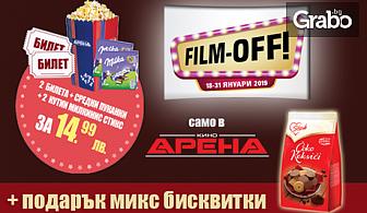 """""""FILM-OFF""""в Кино Арена! Вход за двама за прожекция на филм по избор от 18 до 31.01, плюс средни пуканки и 2 кутийки Milkinis Stick"""