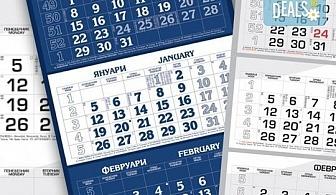 Фирмени работни календари за 2017-та година! Вземете 30, 50 или 100 броя трисекционни работни календари на промоционална цена!